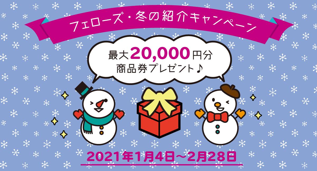 フェローズ・冬の紹介キャンペーン 2020