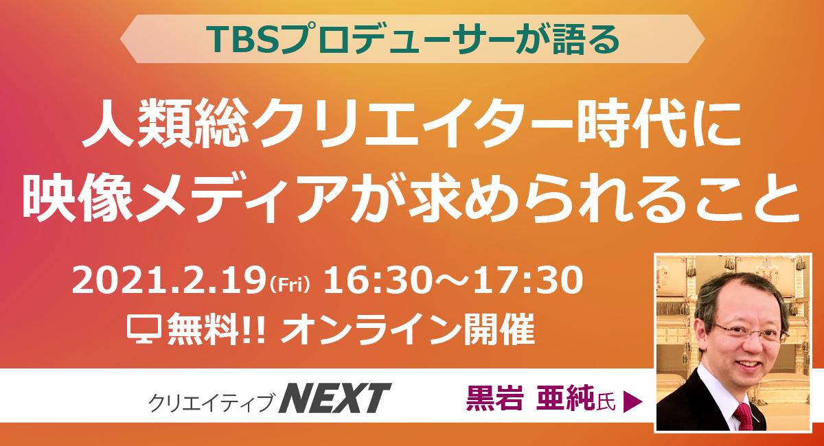 TBSプロデューサーが語る「人類総クリエイター時代に映像メディアが求められることとは!?」オンライン特別セミナー100名様無料ご招待!