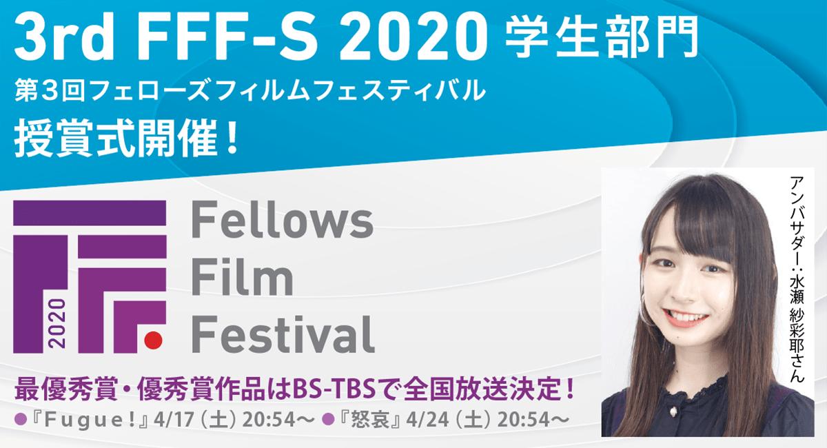 第3回フェローズフィルムフェスティバル学生部門授賞式開催!