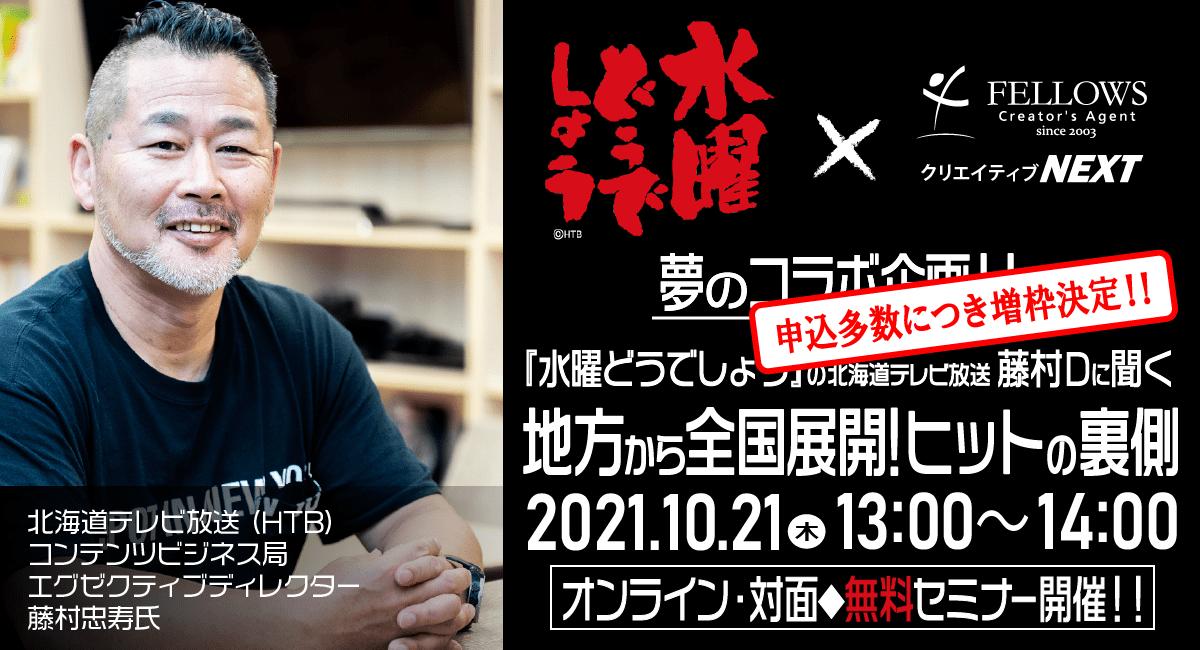 『水曜どうでしょう』の北海道テレビ放送 藤村ディレクターに聞く、地方から全国展開!ヒットの裏側★10月21日(木)無料セミナー開催!
