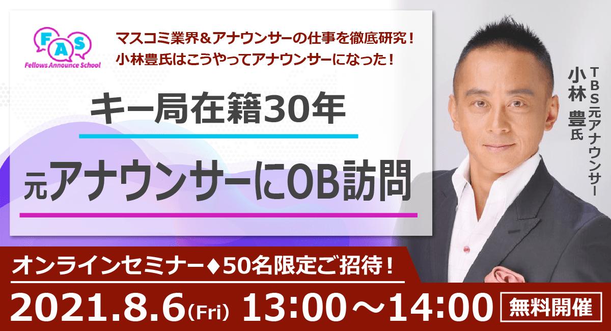 マスコミ業界&アナウンサーの仕事を徹底研究!小林豊氏はこうやってアナウンサーになった!「キー局在籍30年の元アナウンサーにOB訪問」