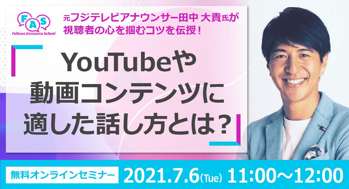 YouTubeや動画コンテンツに適した話し方とは?元フジテレビアナウンサー田中大貴氏が視聴者の心を掴むコツを伝授!フェローズアナウンススクールオンラインセミナー