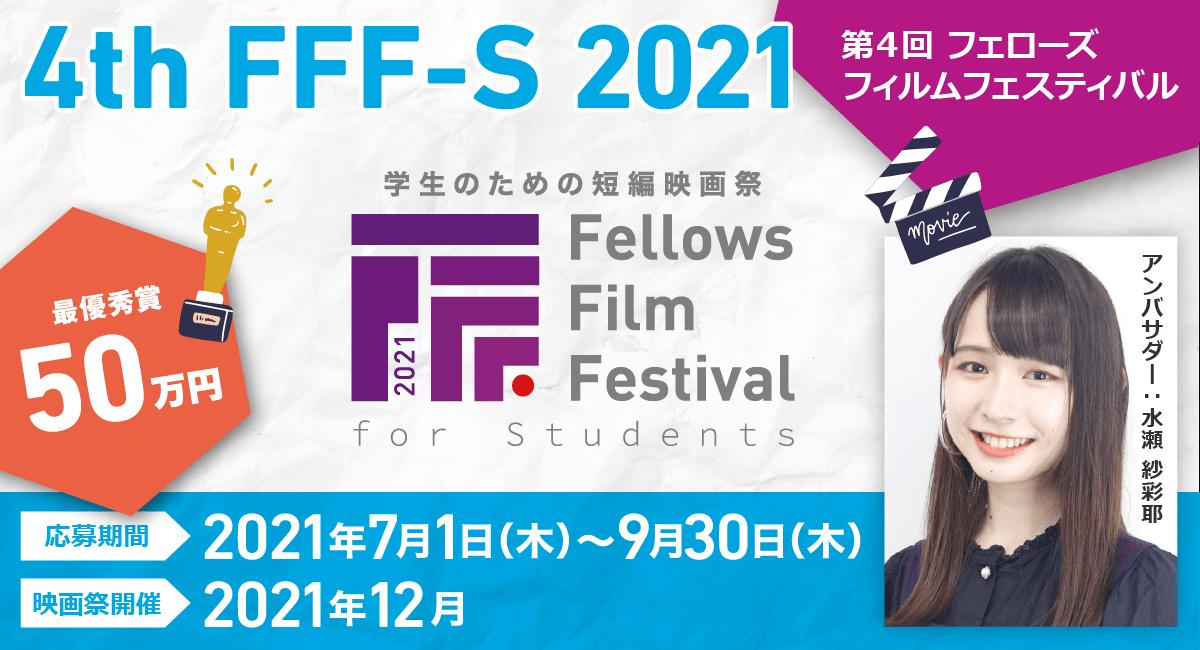 学生のための短編映画祭 「第4回フェローズフィルムフェスティバル学生部門」を2021年12月に開催することを決定いたしました。
