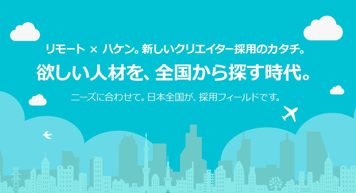★リモート派遣の最新事情★日本全国が採用フィールド!失敗しないリモート派遣|Fellows Express Digital