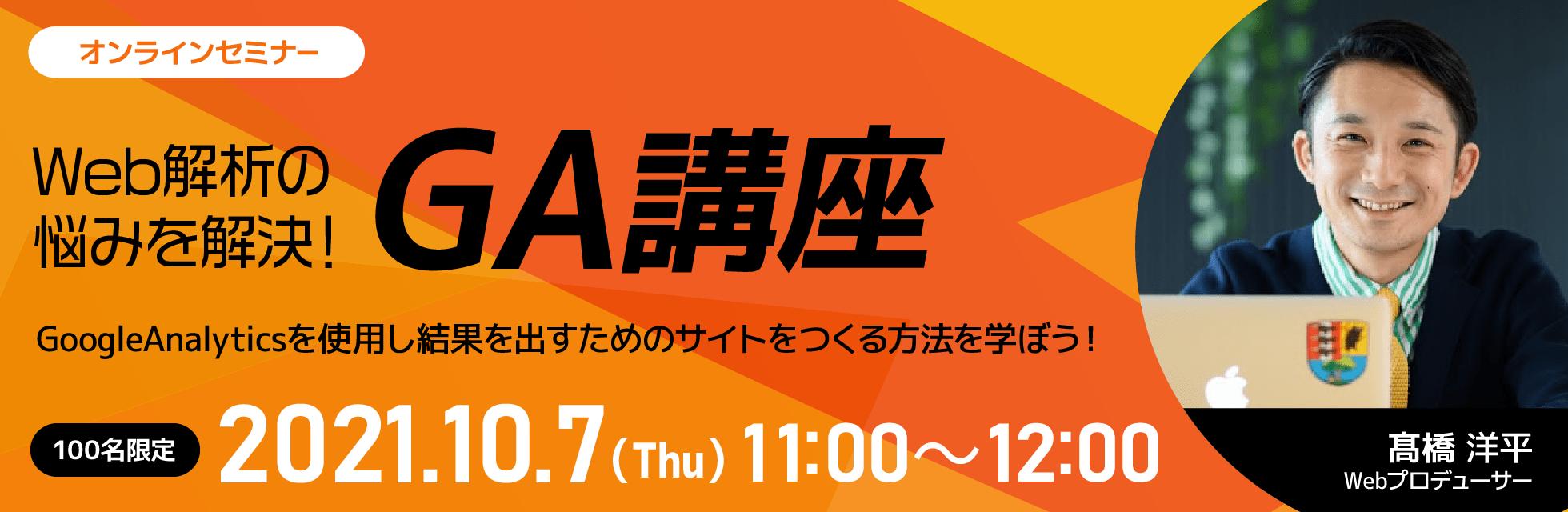 Web解析の悩みを解決!GA講座★10月7日(木)開催!